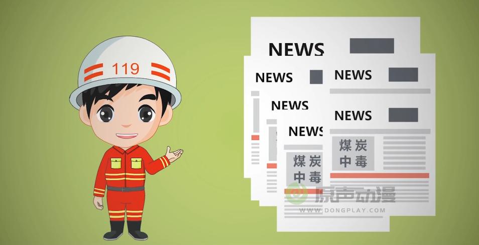 课件动画:消防器材使用视频