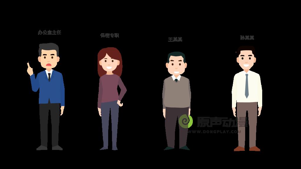 政府保密动画:互联网办公的保密危机插图
