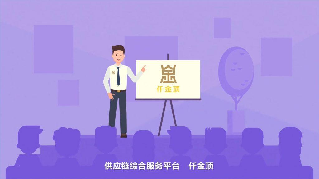 网筑·仟金顶 赋能产业升级,助推小微企业发展插图1