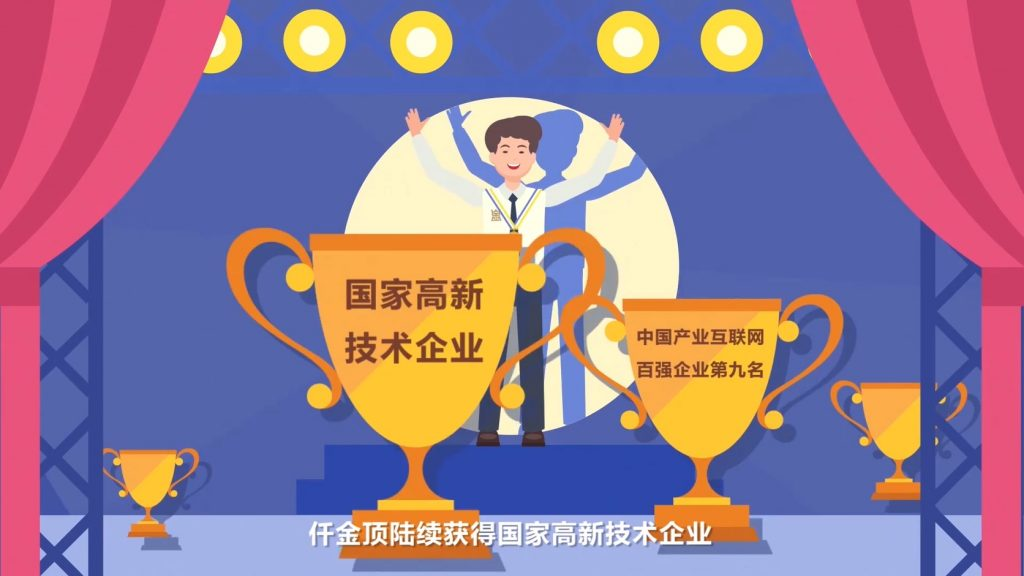 网筑·仟金顶 赋能产业升级,助推小微企业发展插图3