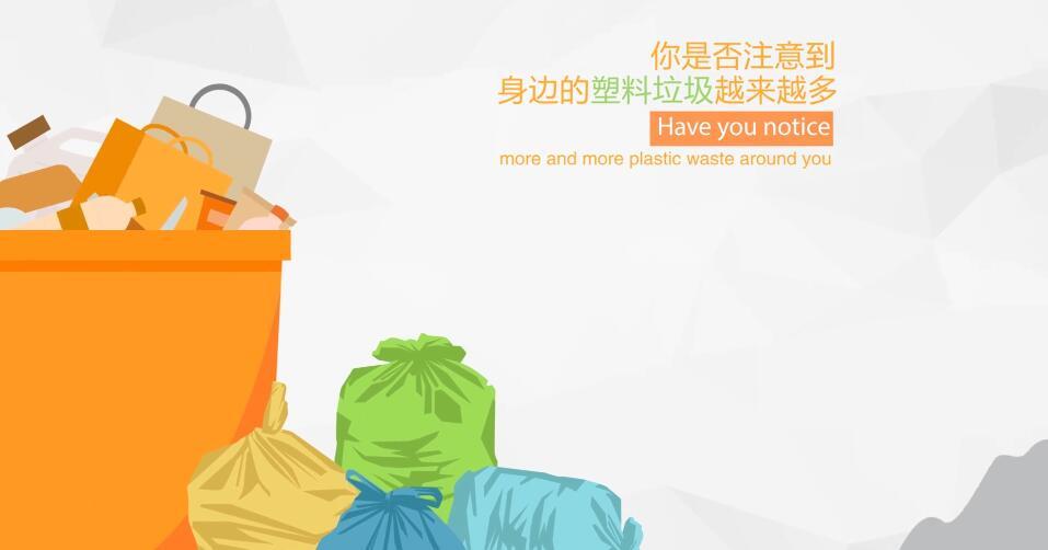 环境保护宣传动画:降解塑料插图