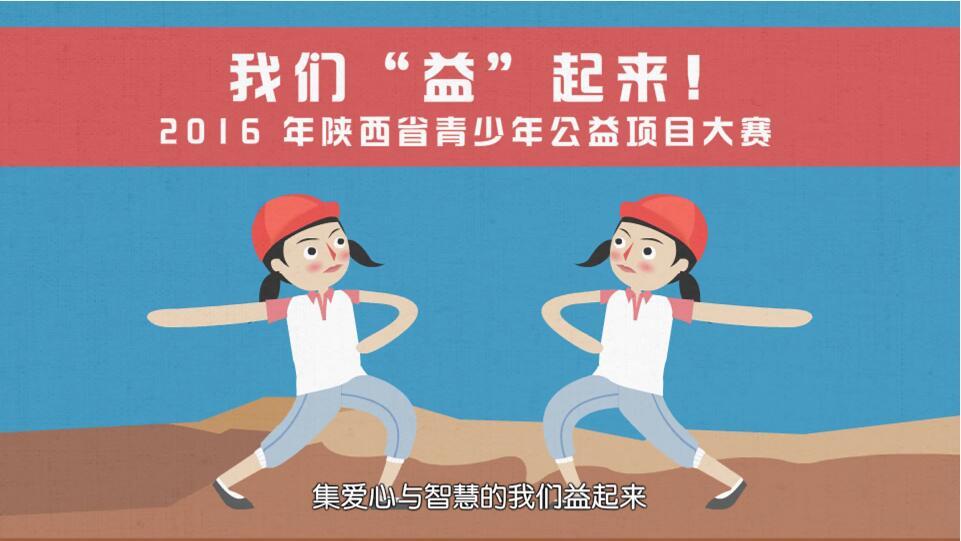 陕西公益活动宣传动画插图