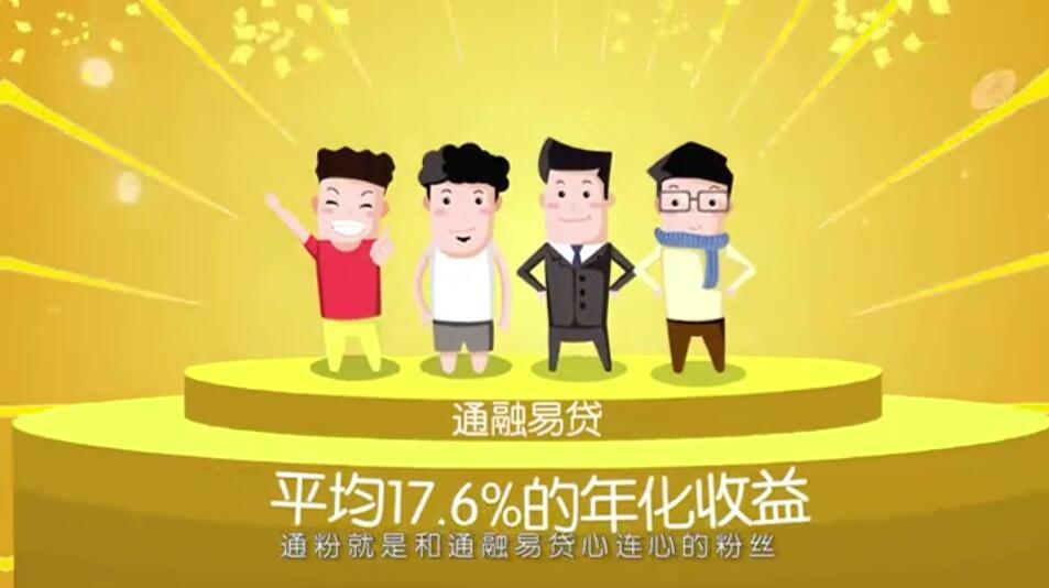 通融易贷P2P平台宣传动画插图1