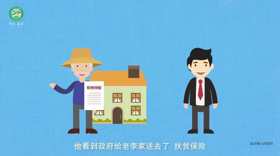 金融扶贫二维科普动画插图1