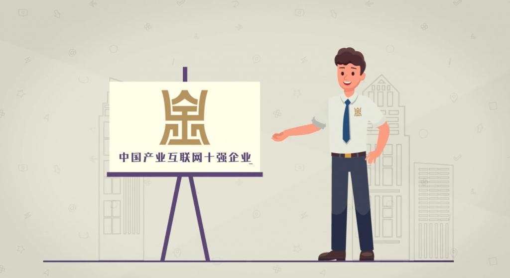 仟金顶宣传动画-科技驱动型供应链综合服务平台缩略图