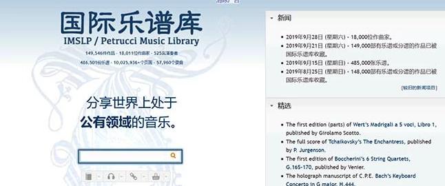 5个无版权背景音乐网站盘点插图2