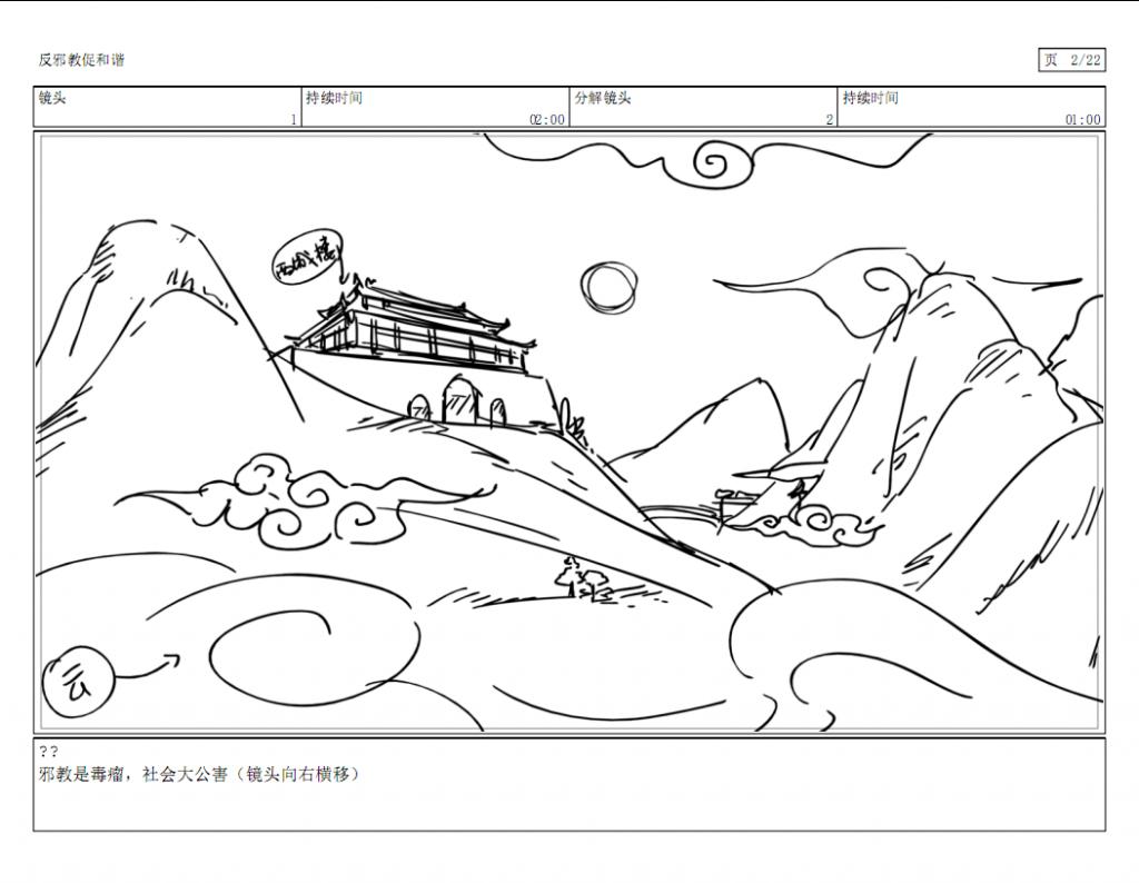 反邪教促和谐宣传动画:平安东莞插图3
