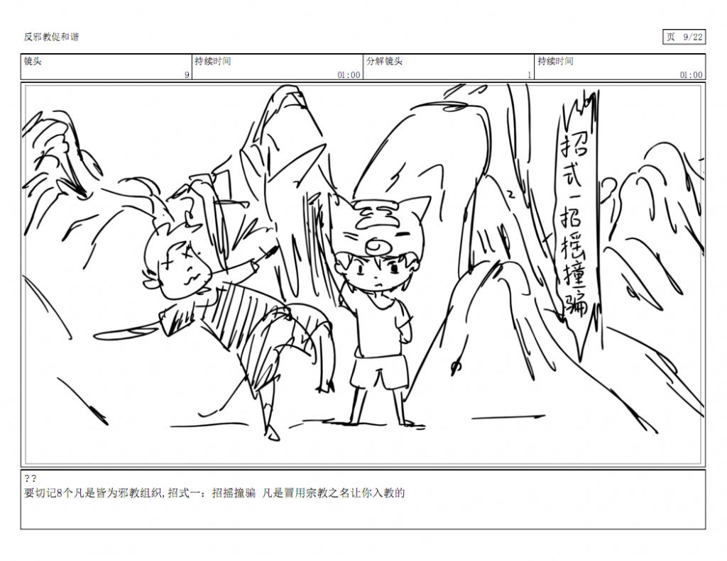 反邪教促和谐宣传动画:平安东莞插图5
