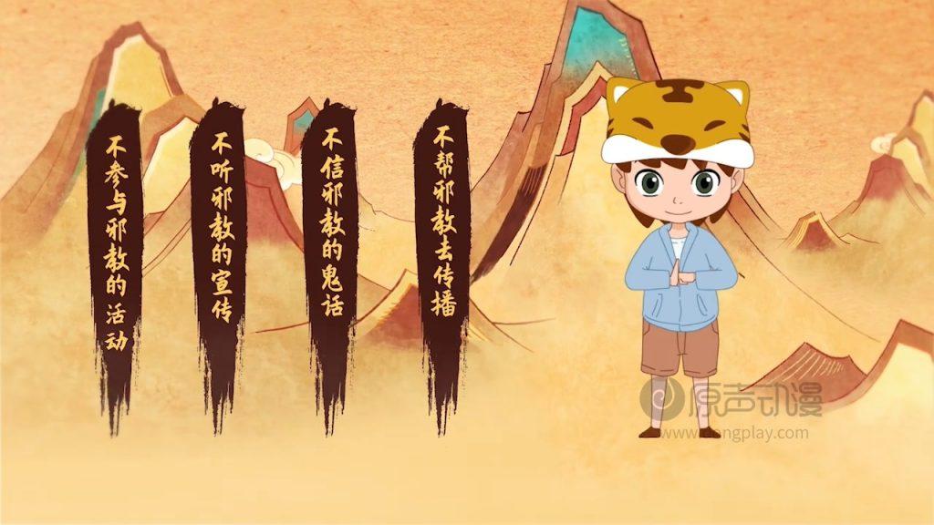 反邪教促和谐宣传动画:平安东莞插图2