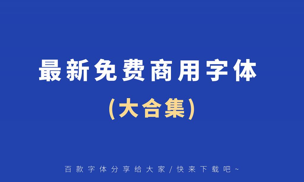 免费可商用的中文字体缩略图