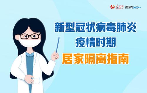 新型冠状病毒肺炎动画公众怎么预防?缩略图