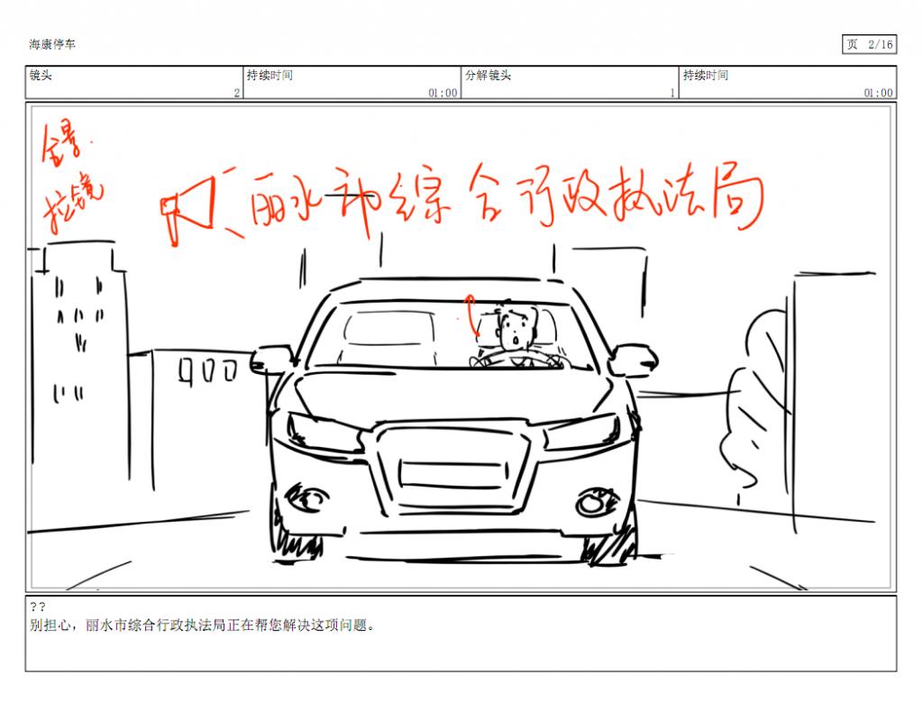 丽水智慧停车APP:打破停车信息孤岛,共享全市停车信息插图