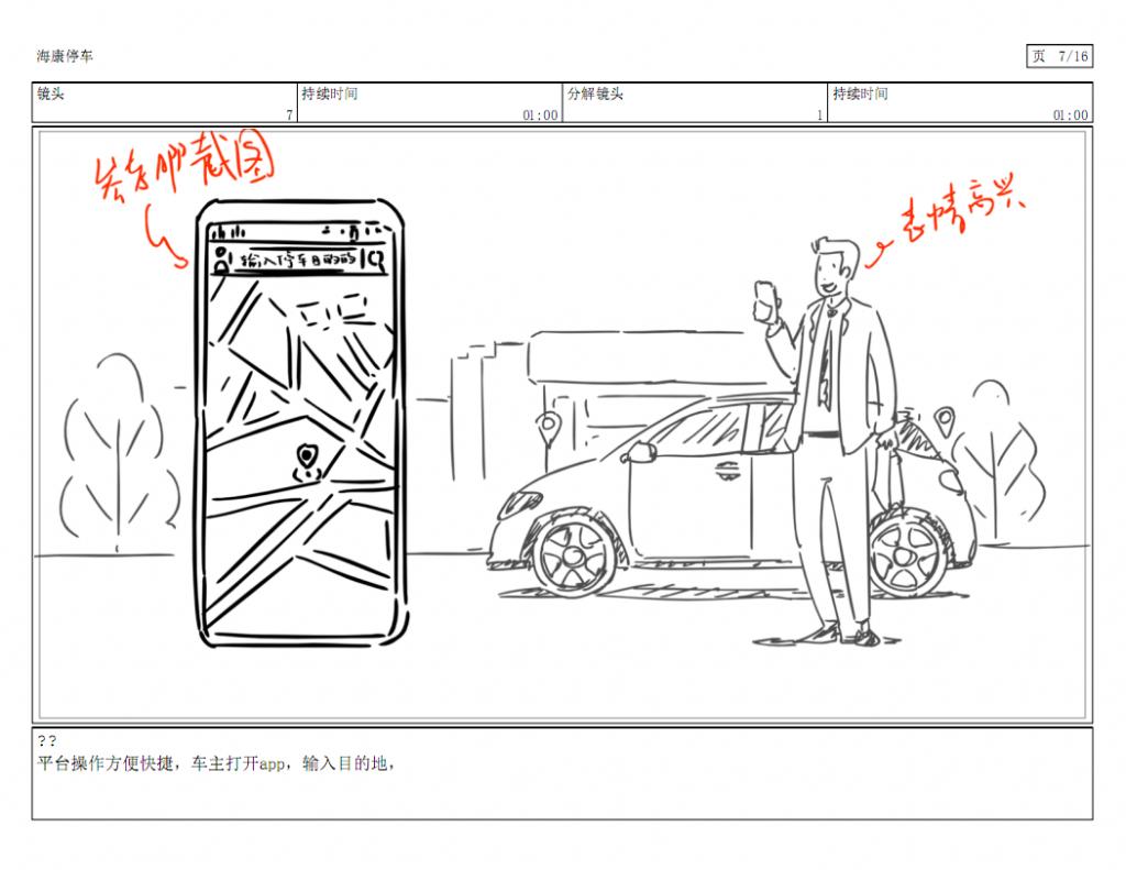 丽水智慧停车APP:打破停车信息孤岛,共享全市停车信息插图1