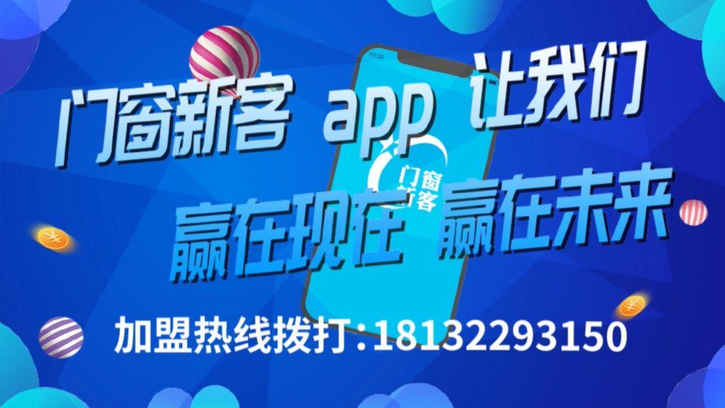门窗新客app:让我们赢在现在,赢在未来插图3