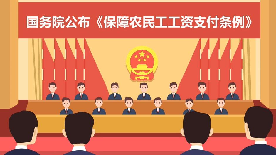 政府动画:《保障农民工工资支付条例》
