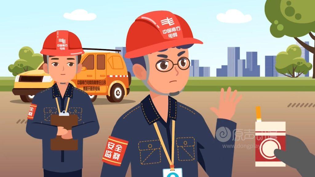 政府/报告动画:电力安全科普