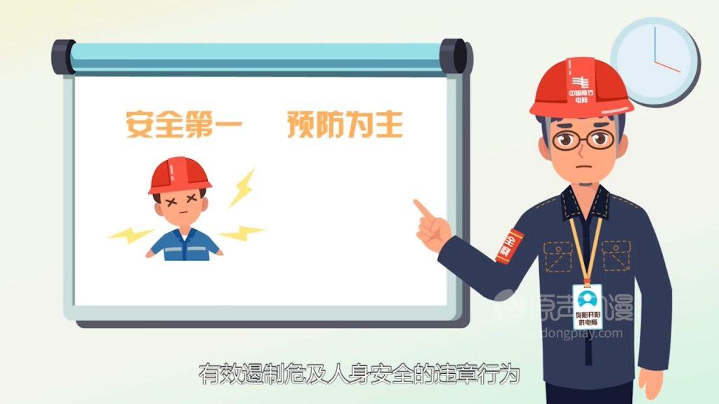 政府/报告动画:电力安全科普插图2