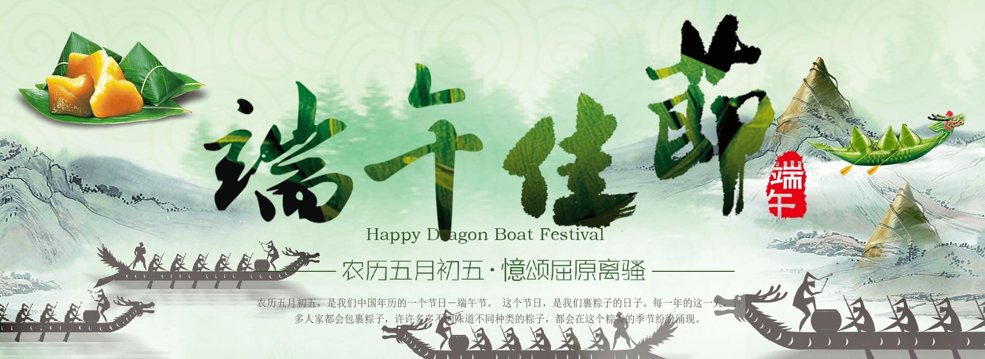 农历五月初五 · 浓情端午节
