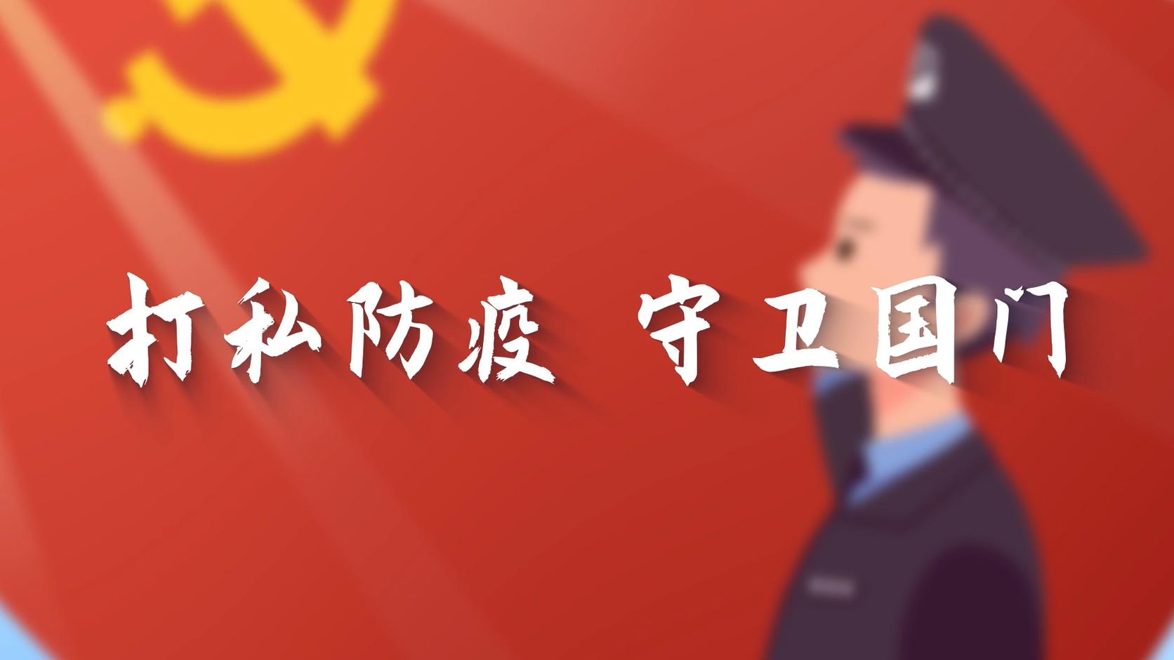 政府参赛动画:打私防疫 守护国门
