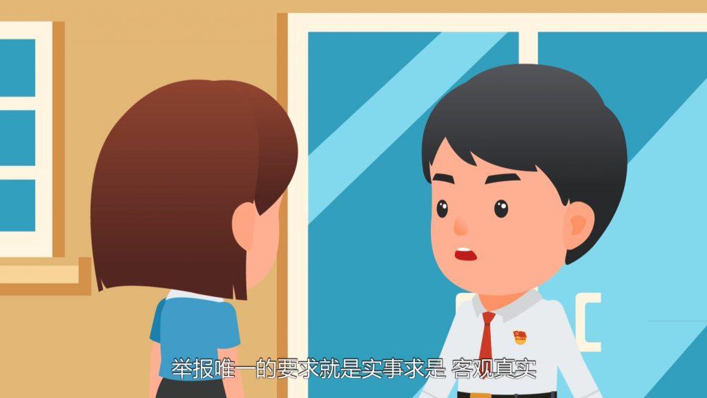 政府动画:保障群众监督权力,维护干部合法权益插图2