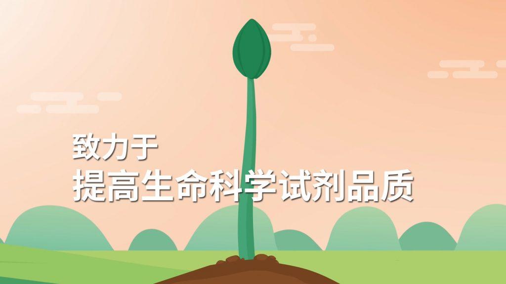 医疗产品动画:近岸蛋白质插图1
