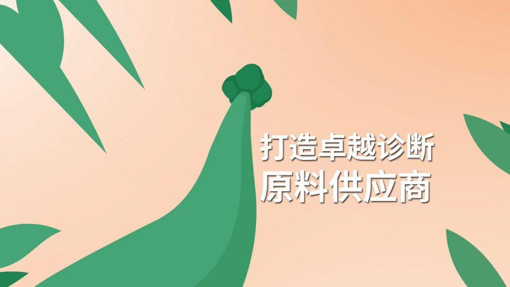 医疗产品动画:近岸蛋白质插图2