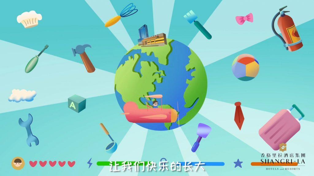 展会活动动画:香格里拉快乐成长计划插图1
