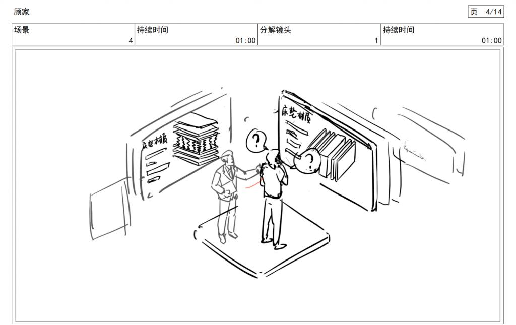 2.5D产品动画:顾家布艺插图4